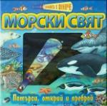 Книга с фенерче: Морски свят (ISBN: 9789546859686)