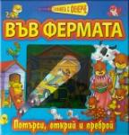 Книга с фенерче: във фермата (ISBN: 9789546859693)