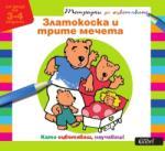 Златокоска и трите мечета - тетрадка за оцветяване (ISBN: 9789545298240)