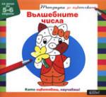 Вълшебните числа - тетрадка за оцветяване (ISBN: 9789545298264)