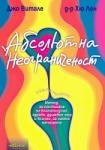Абсолютна неограниченост (ISBN: 9789547831117)