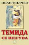 Темида се шегува (ISBN: 9789543217595)