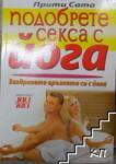 Подобрете секса с йога (ISBN: 9789548086424)