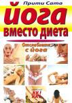 Йога вместо диета (ISBN: 9789548086417)