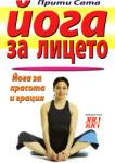 Йога за лицето (ISBN: 9789548086332)