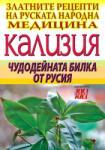 Кализия - Чудодейната билка от Русия (ISBN: 9789548086349)
