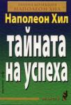Тайната на успеха (ISBN: 9789548086325)