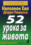 52 урока за живота (ISBN: 9789548086271)