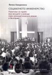 Социалното инженерство (ISBN: 9789542808138)