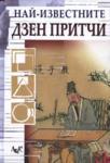 Най-известните Дзен притчи (ISBN: 9789546077325)