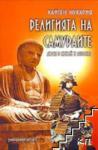 Религията на самураите (ISBN: 9789543191376)