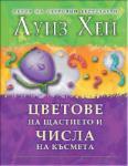 Цветове на щастието и числа на късмета (ISBN: 9789546857422)