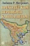 Преходът към периферен капитализъм (ISBN: 9789543217687)