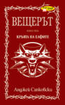 Кръвта на елфите (ISBN: 9789547614048)