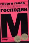 Господин М (ISBN: 9789789549573)