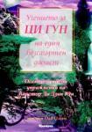Учението за Ци Гун на един безсмъртен даоист (ISBN: 9789546262943)