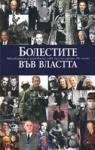 Болестите във властта (ISBN: 9789547336827)