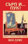 Сърп и. . . пук! (ISBN: 9789547336834)