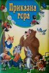 Приказна гора (ISBN: 9789546579744)