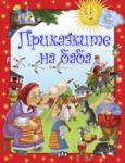 Приказките на баба (ISBN: 9789546579737)