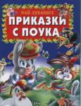 Най-хубавите приказки с поука (ISBN: 9789546579300)