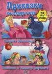 Приказки със стикери и игри - 25 стикера (ISBN: 9789546579393)