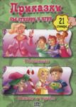 Приказки със стикери и игри - 21 стикера (ISBN: 9789546579409)