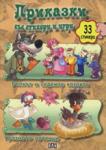 Приказки със стикери и игри - 33 стикера (ISBN: 9789546579416)