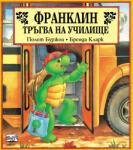 Франклин тръгва на училище (ISBN: 9789546252746)