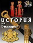 История на България (ISBN: 9789548645225)