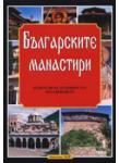 Българските манастири (ISBN: 9789548645188)