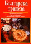 Българска трапеза (ISBN: 9789548645294)