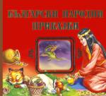 Български народни приказки (ISBN: 9789549701487)