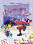 На какво ухае зимата (ISBN: 9789545274954)