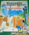 Мемоарите на татко Мумин (ISBN: 9789545274916)