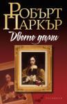 Двете дами (ISBN: 9789547692510)