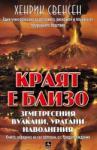 Краят е близо (ISBN: 9789548308618)
