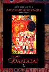 Балтазар (ISBN: 9789547712416)