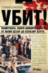 Убит (ISBN: 9789542807889)