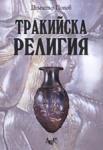 Тракийска религия (ISBN: 9789546078018)