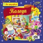 Да празнуваме Коледа (ISBN: 9789546579348)