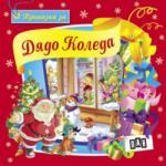Приказка за Дядо Коледа (ISBN: 9789546579355)