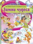 Зимни чудеса (ISBN: 9789546579904)