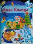 Бяла Коледа (ISBN: 9789546579898)