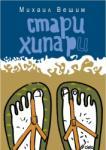 Стари хипари (ISBN: 9789542804581)