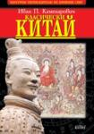 Класически Китай (ISBN: 9789545298226)