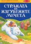 Страната на изгубените мечета (ISBN: 9789549749021)