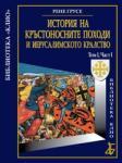 История на кръстоносните походи и Иерусалимското кралство Том I, Част I (ISBN: 9789545843914)