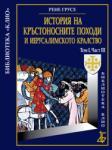 История на кръстоносните походи и Иерусалимското кластво - Том I, Част III (ISBN: 9789545843938)