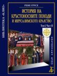 История на кръстоносните походи и Иерусалимското кралство (ISBN: 9789545843921)